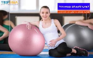 فواید ورزش با توپ در بارداری