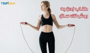 طناب زدن به روش تک ساق-طب اسیا
