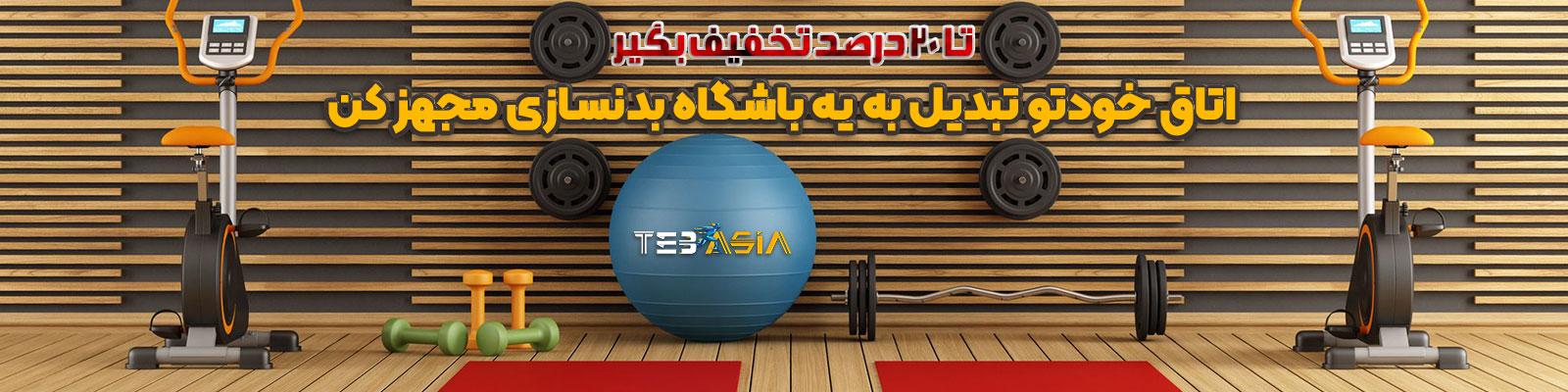 tebasia-off-GYM-room